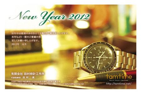 2012tamtime_newyear.jpg