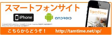 Smartphone_OPEN_banner2.jpg