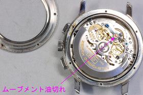 super popular d89ea 42705 ZENITH-ゼニス-】エルプリメロ オーバーホール修理事例 ...